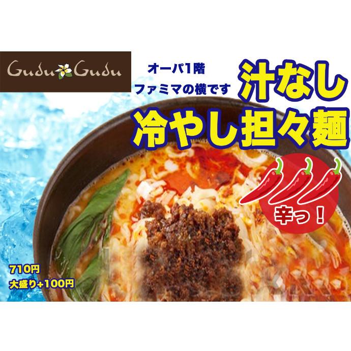 <夏メニュー>汁なし冷やし担々麺