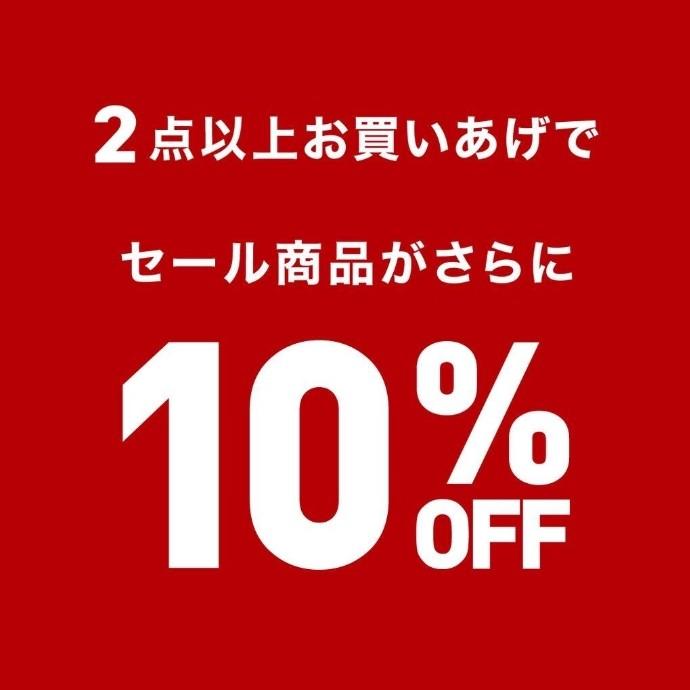 2点以上のお買い上げで、セール商品さらに10%OFF!!