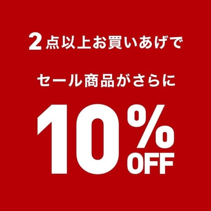 2点以上のお買い上げで、セール商品さあらに10%OFF!!
