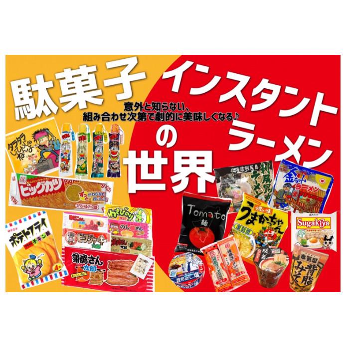 駄菓子✖️インスタントラーメン アレンジ紹介