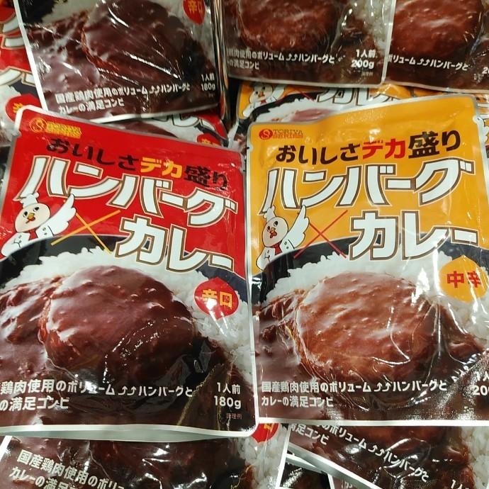 新商品「ハンバーグカレー」お買い得です!