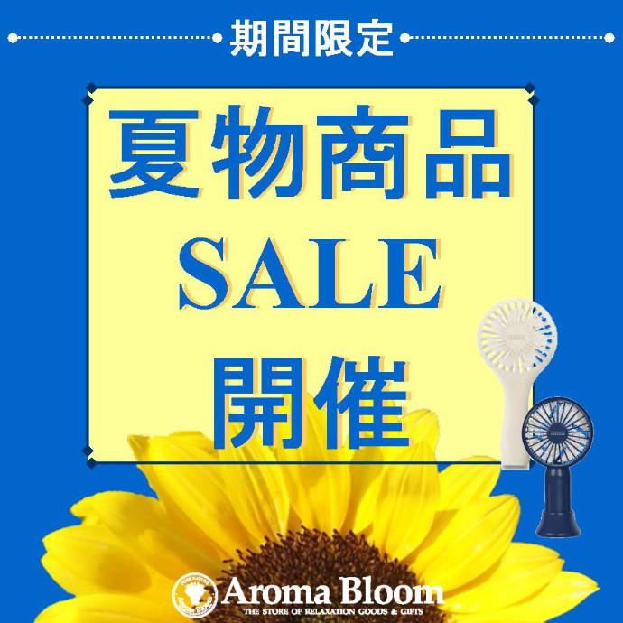 【SALE第二弾】夏物セール、本日よりスタートです!