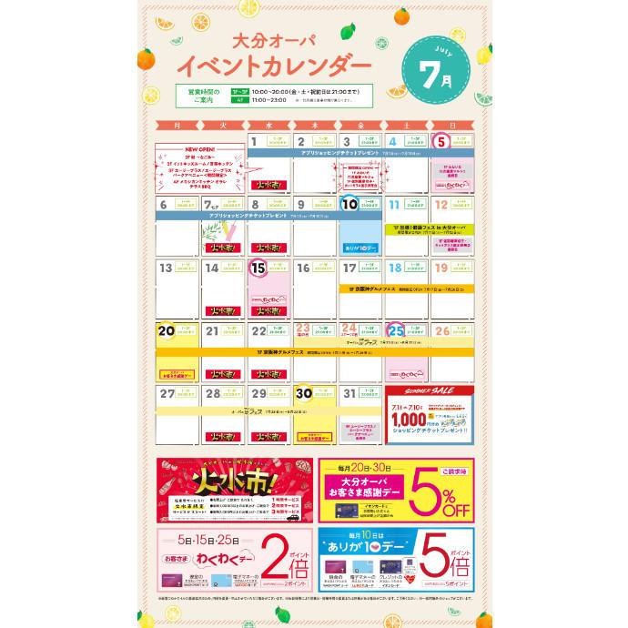 大分オーパ  7月イベントカレンダー