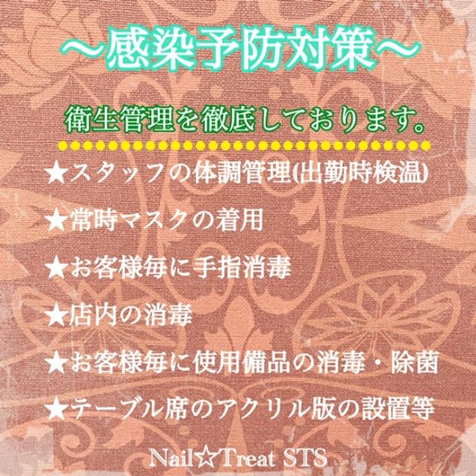 ☆感染予防対策のお知らせ☆
