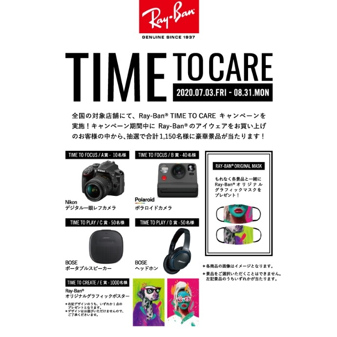 【Ray-Ban TIME TO CARE】キャンペーン
