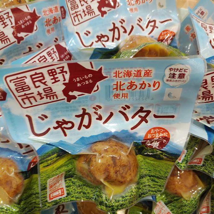 「じゃがバター」好評発売中!!