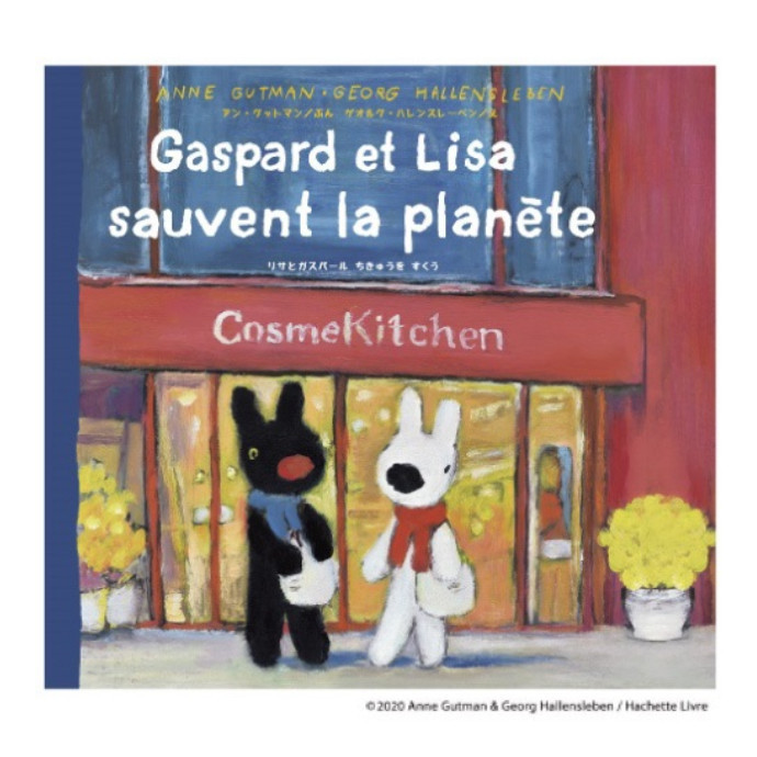 【Gaspard et Lisa リサとガスパール】コスメキッチン限定のコラボ商品♪