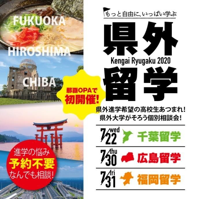 県外留学2020!もっと自由に、いっぱい学ぶ!