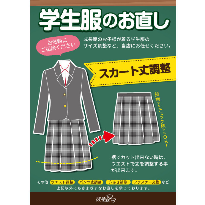 制服のスカート丈、長くしたり短くしたり、当店にお任せください!