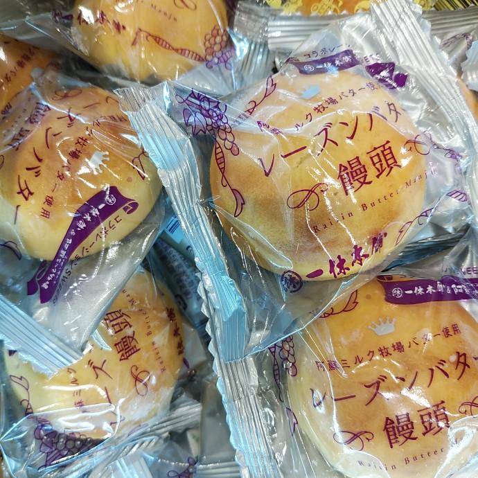 新商品「レーズンバター饅頭」入荷致しました!