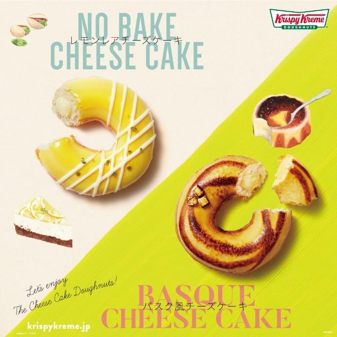 2つの人気チーズケーキフレーバーを楽しめる!『バスク風 チーズケーキ』『レモン レア チーズケーキ』