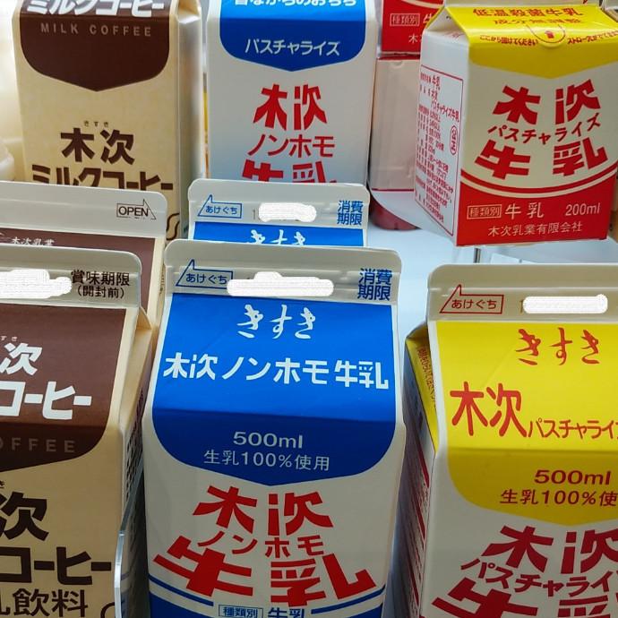 「木次乳業の商品」8月入荷予定日のお知らせ