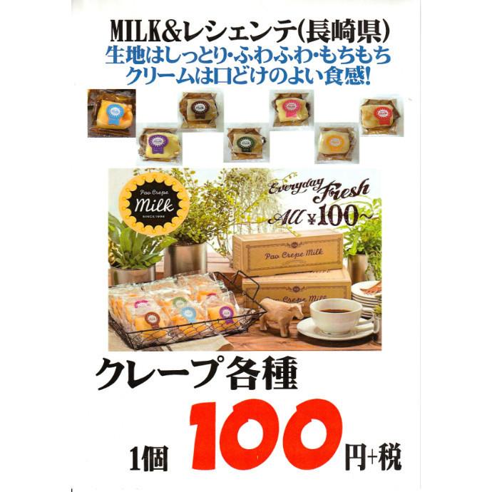 「100円クレープ」入荷予定日のお知らせ