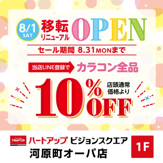 8/1(土)移転リニューアルオープン