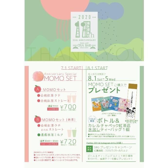 【11周年】記念イベント*水出しボトル&茶葉プレゼント
