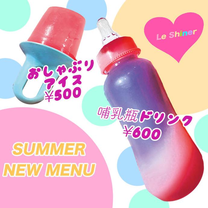 夏の新メニュー