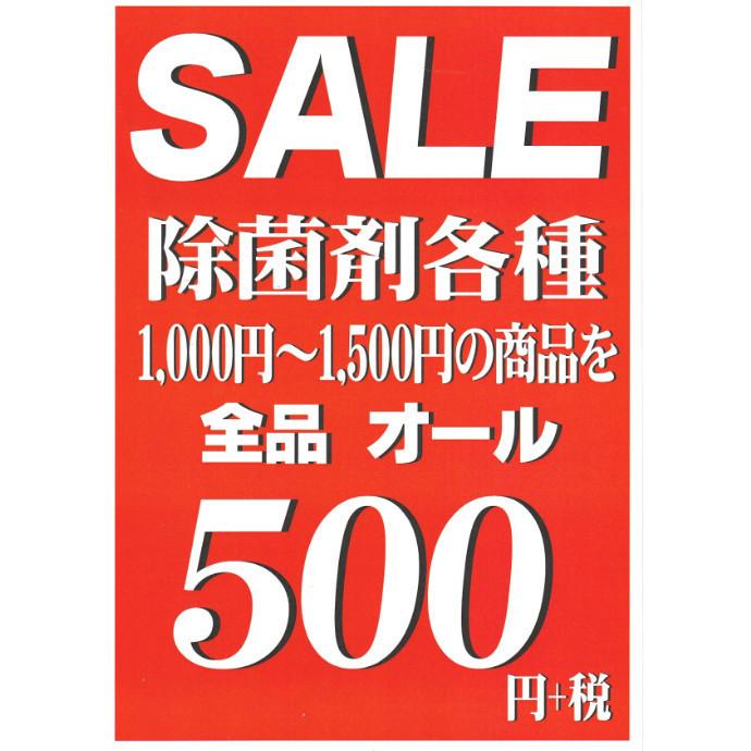 ☆お買い得☆対象の除菌剤がオール500円(税抜)!