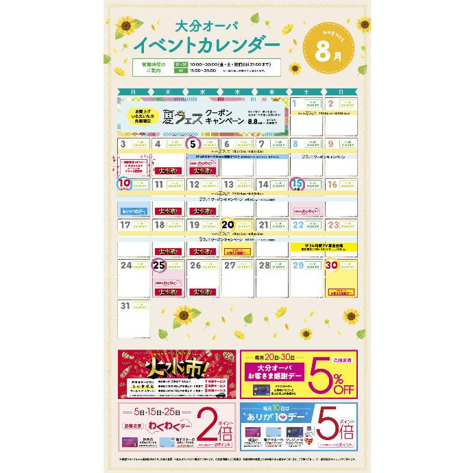 大分オーパ 8月イベントカレンダー