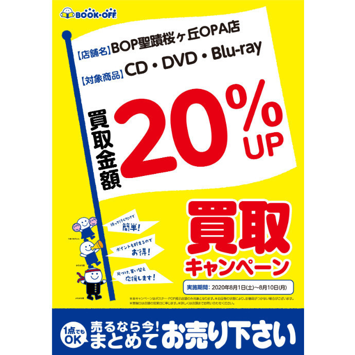 CD・DVD・Blu-ray買取金額20%UP