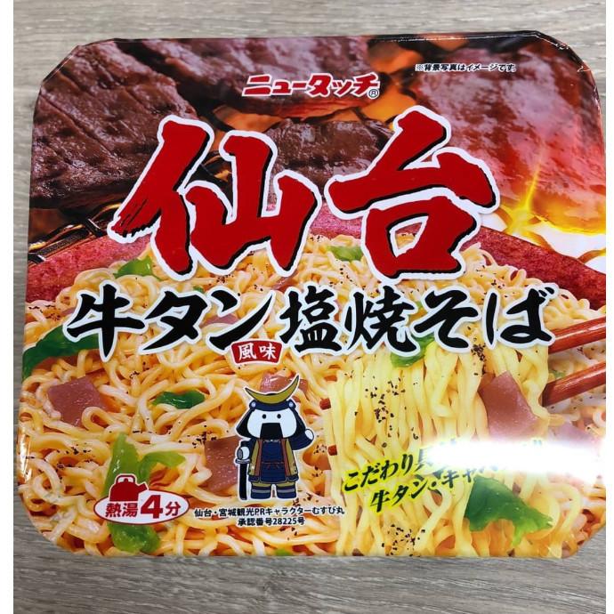 仙台 牛タン風味 塩焼きそば