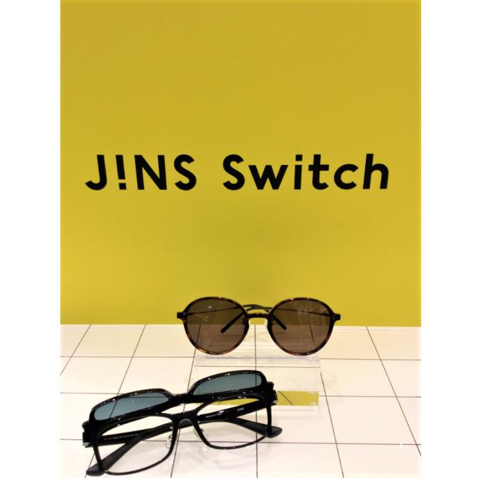 JINS switch 期間限定クーポンご提示でお買い得!