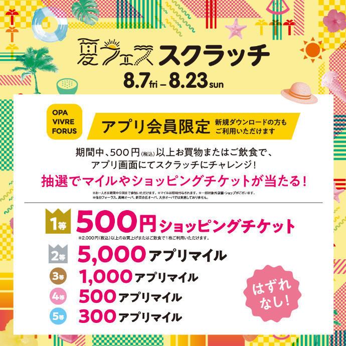 【オーパ公式アプリ】夏フェススクラッチ!!