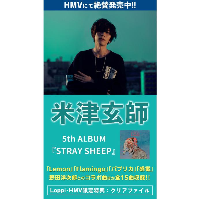 米津玄師 ニューアルバム『STRAY SHEEP』大ヒット発売中!