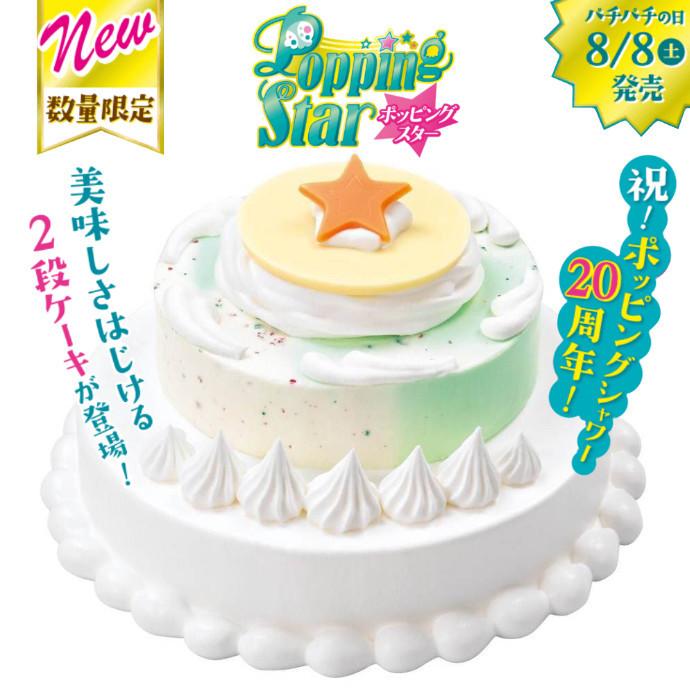 ポッピングシャワー20周年記念❗️数量限定アイスケーキ登場🌟