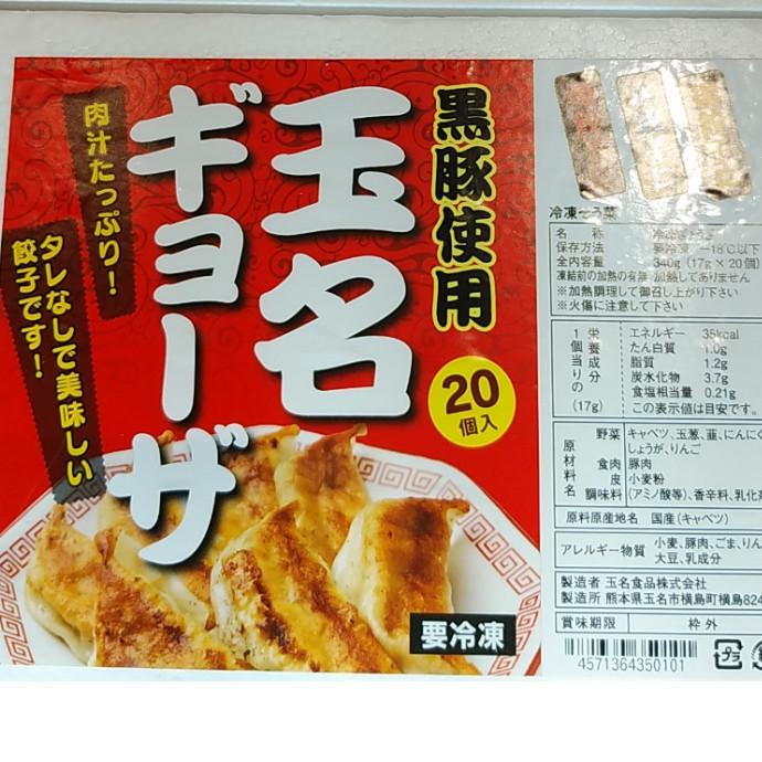 大人気商品「玉名餃子」お買い得です!