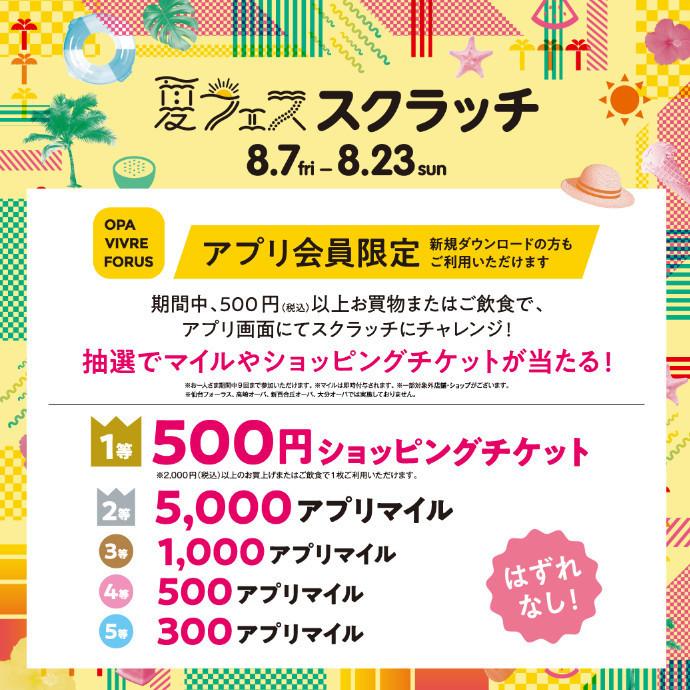 【アプリ】夏フェススクラッチ✨