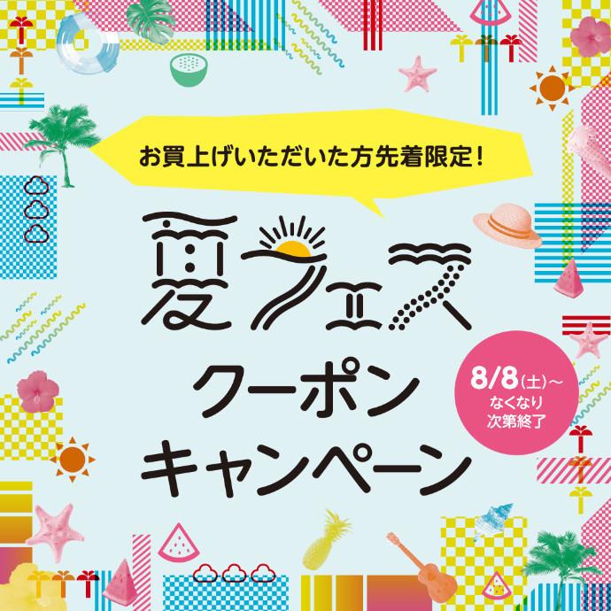 夏フェスクーポンキャンペーン 8/8(土)~