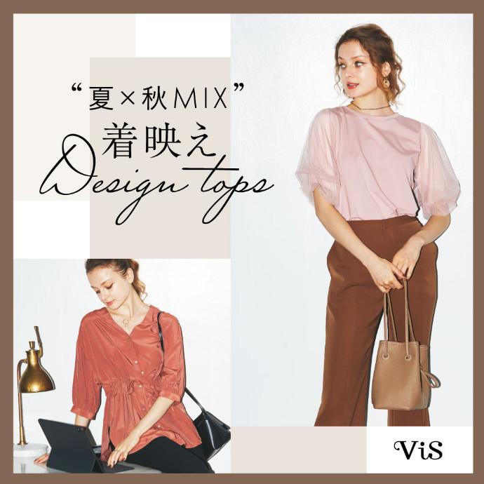 夏×秋MIX 着映え DesignTops、新作コレクションがスタート!