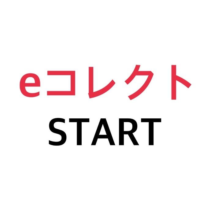 【ジェラートピケ】代金引換サービス・eコレクト開始!!