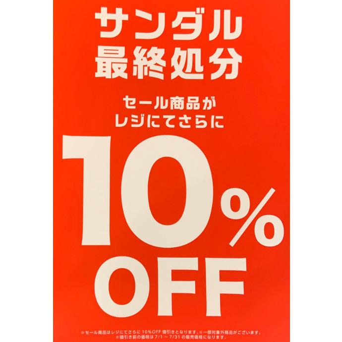 期間限定!サンダル赤札商品10%オフ!