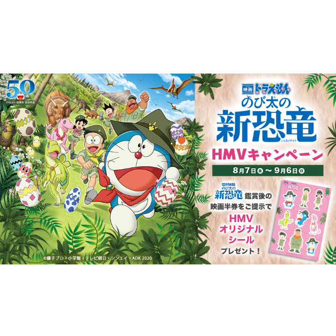 「映画ドラえもん のび太の新恐竜」公開記念キャンペーン開催!