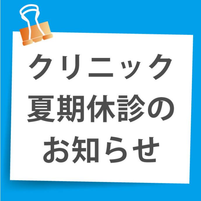 5Fクリニックコート【夏季休診日のお知らせ】