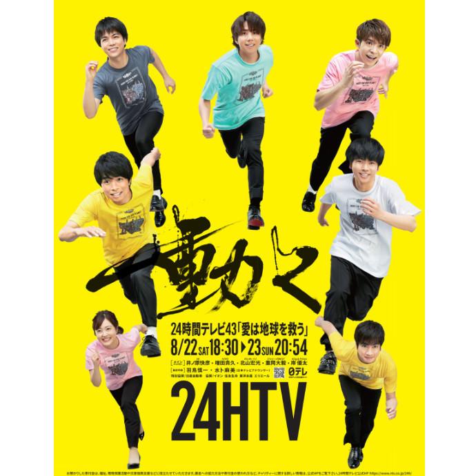 24時間テレビ43 愛は地球を救う 募金会場 8/22(土)・23(日)