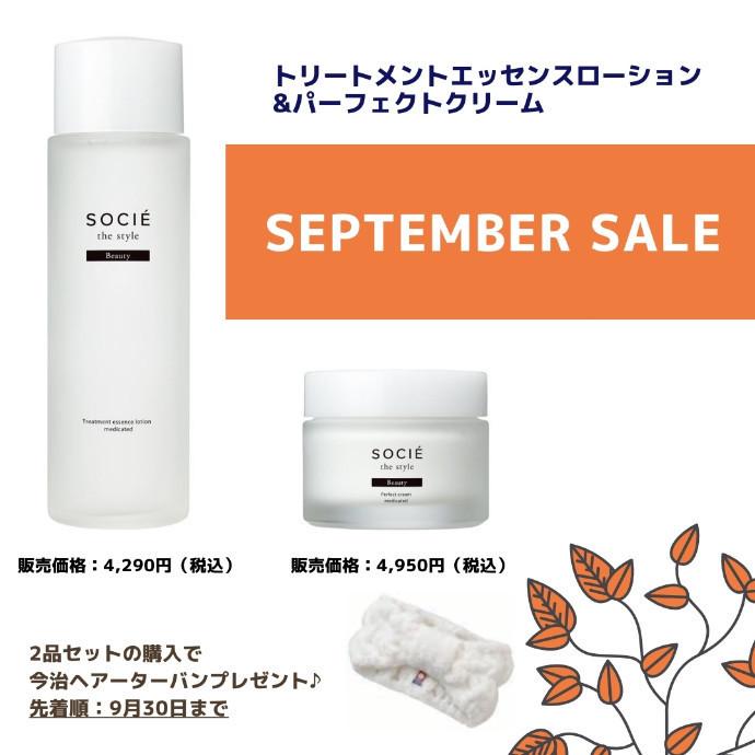 9月の『おススメ商品』情報♪