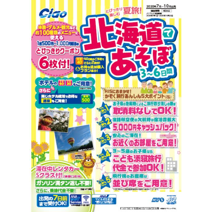 【北海道おすすめ】夏~秋の北海道プランはこれ!