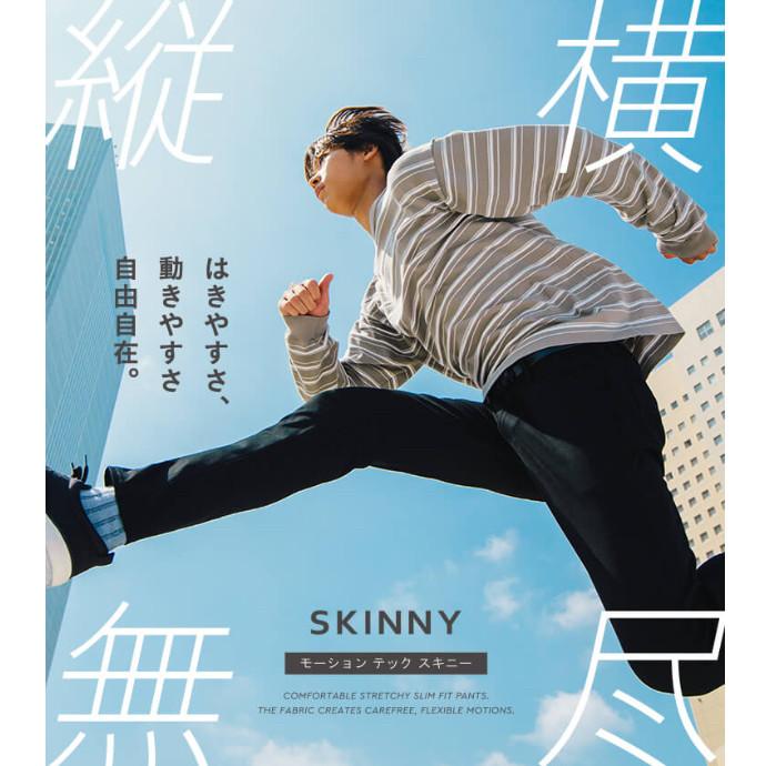 【玉木宏さん着用アイテム】MOTION TECH SKINNY【抜群のストレッチ】
