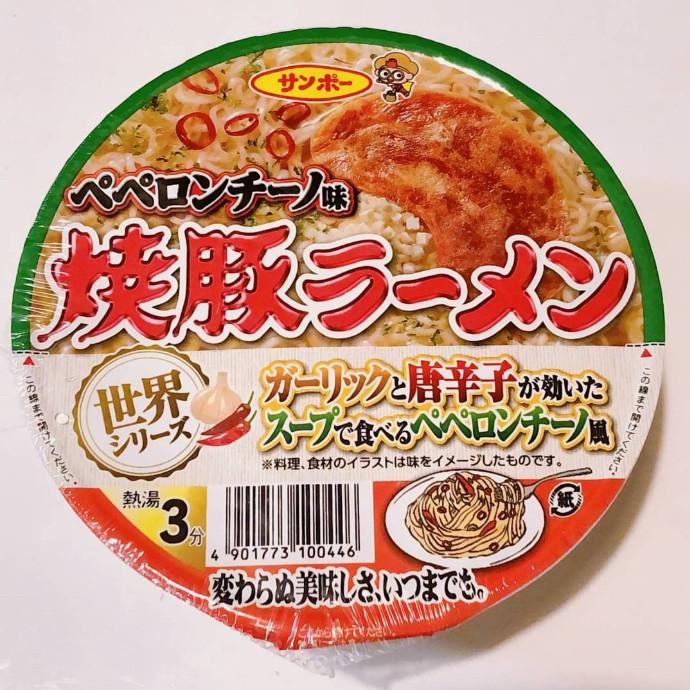 焼き豚ラーメン ペペロンチーノ