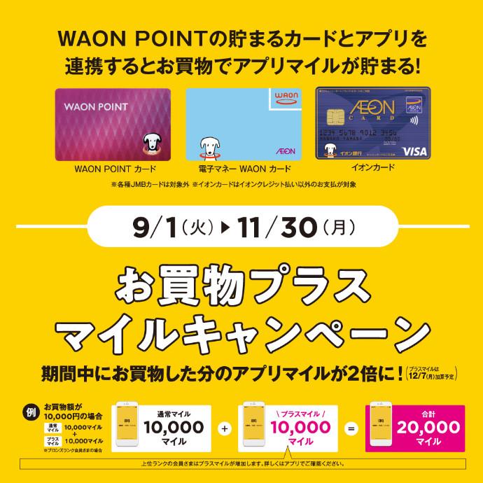 アプリお買物プラスマイルキャンペーン