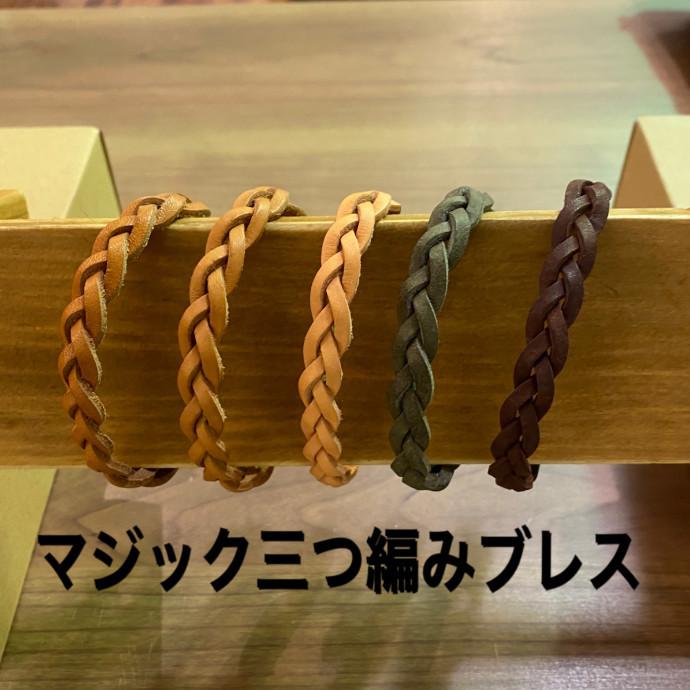 マジック三つ編みブレス