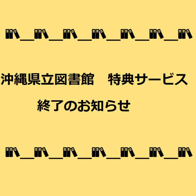 沖縄県立図書館 オーパ特典終了のお知らせ