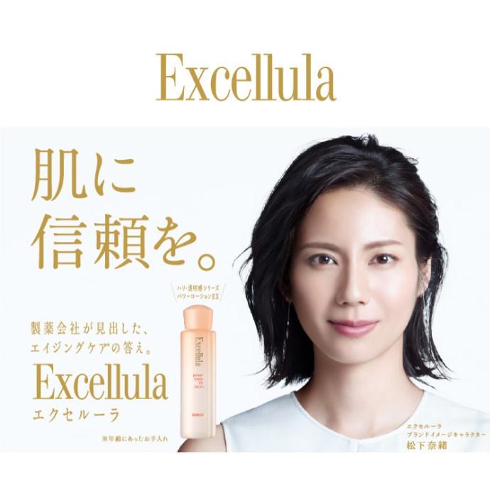 製薬会社が開発したエクセルーラがあなたの肌を信頼できる肌へ導きます🎶