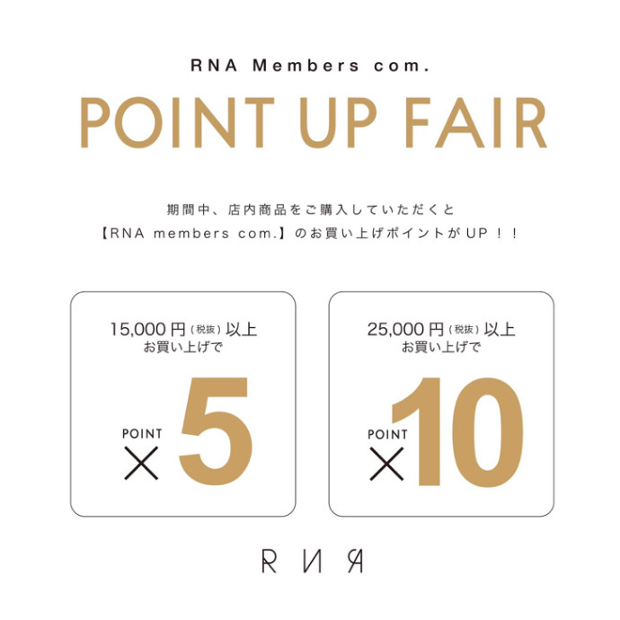 ★POINT UP FAIR ★