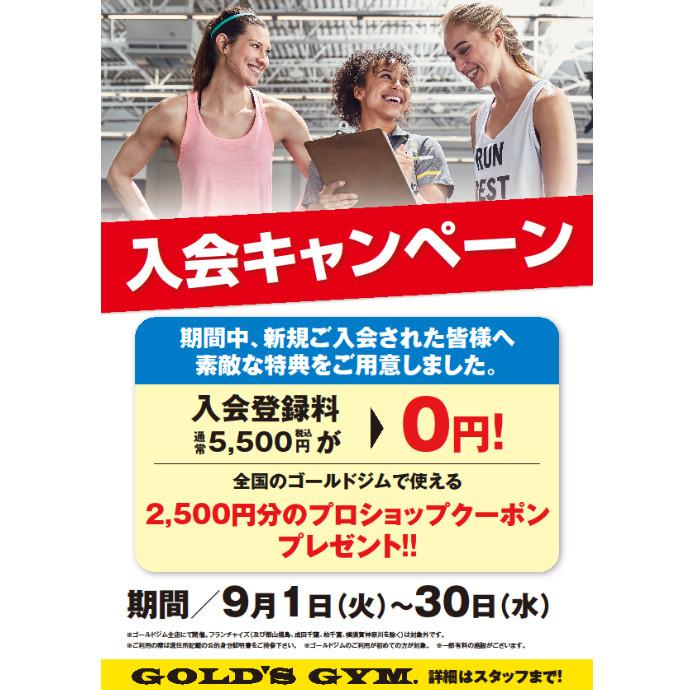 ★9月ご入会キャンペーン★