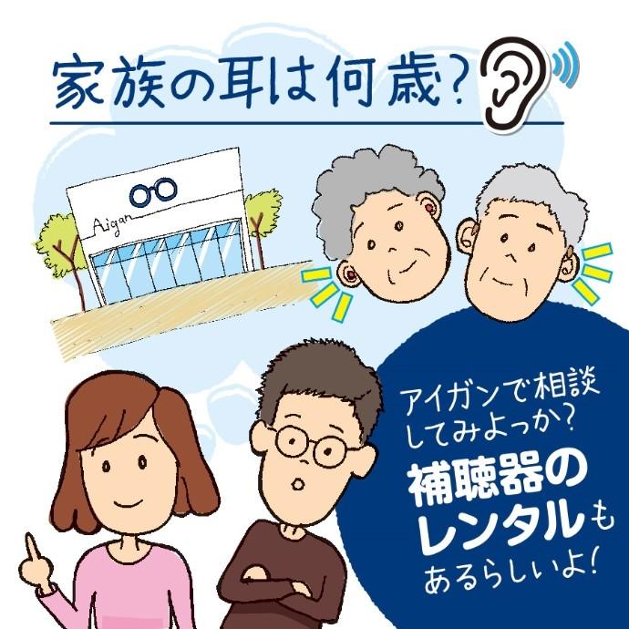 補聴器無料体験会