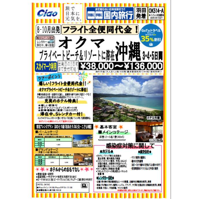 【国内旅行】沖縄旅行の人気ホテル!