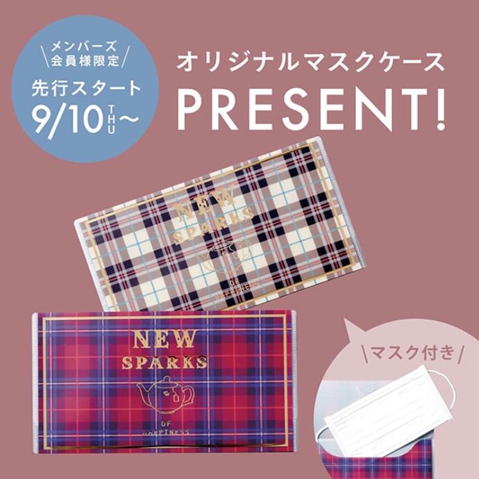 9/10〜メンバーズ会員先行  オリジナルマスクケース プレゼント!